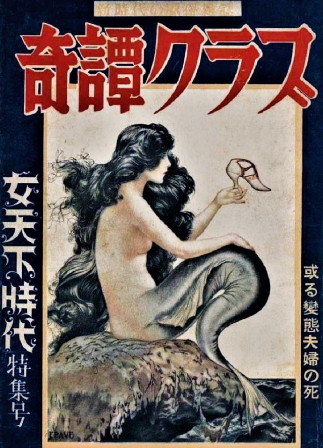 Kitan Club magazine, 1952